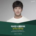 이시강, 오늘(12일) '셀럽티비' 온라인 팬미팅 개최