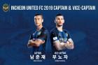 인천, 2019시즌 주장단 선임…주장 남준재·부주장 부노자