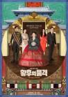 '황후의 품격', 폭력·동물 학대·임산부 성폭행…방심위 '의견제시'