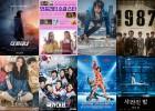 '영화가 좋다' 어떤 영화? '더 포리너' '언프리티 소셜 스타' '골든슬럼버' '1987' '리틀 포레스트' '국가대표2' '블레이즈 오브 글로리' '사라진 밤'