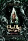 '판의 미로' 실시간 검색어 등극…어떤 영화?
