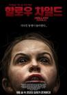 '할로우 차일드'는 어떤 영화? '오펀:천사의 비밀' '케이스 39' 계보 잇는다