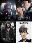 '초능력자'→'인랑'→'귀환', 영화계는 한국판 SF영화에 목마르다
