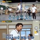 """박준형, 가로본능 개인기 뽐내…이수근 """"50대 중 제일 잘해"""" 감탄(아는형님)"""