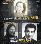 '풍문쇼' 고두심, 자타공인 '댄싱퀸'→신성일 PICK 여고생…미모·끼 입증