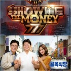 '쇼미더머니 777'-'골목식당', 1-2위 유지… 황민현 비드라마 출연자 1위차지