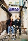 '골목식당' '아는 형님', 상위권 유지… '나 혼자 산다' 상승