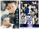2018 드라마, 매니아 모은 tvN·JTBC…지상파는 체면치레