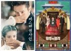 김은숙·김순옥부터 노지설·임메아리까지…2018 드라마 흥행 이끈 작가의 힘