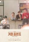 유연석X손호준 '커피 프렌즈', 공식 포스터 공개 '포근한 분위기'