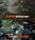 '추적 60분', 1세대 가상화폐 '비트코인' 열풍→1년 후 시장은? '무법천지'