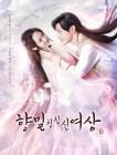 '향밀침침신여상', 내일(22일) 중화TV서 첫방송…등륜X양쯔 '판타지 로맨스'