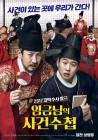 '임금님의 사건수첩', 실시간 검색어 등극 이유는?