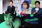 안재욱·김병욱 음주 운전→'나영석 지라시' 유포자 검거→승리 '인증샷' 논란→산이 'I♥몰카'