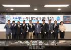 시큐아이, IBM 인공지능 왓슨 적용한 원격보안관제센터 운영