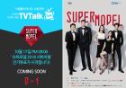 2018슈퍼모델 시청자가 선발한다... 방송·연예정보 인기투표앱, 티비톡 'TVTalk'