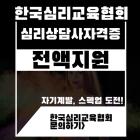 '전액무료'한국심리교육협회, 직업적성유형검사테스트·HRD고용센터·채용사이트 취업관심자 유망 민간자격증 심리상담사 자기계발