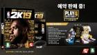 에이치투인터렉티브 'NBA 2K19' 한글판 출시 예정 및 예약 판매 일정 공개