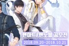 페이퍼게임즈 '러브앤프로듀서' 팬아트/팬노블 공모전 개최