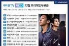 케이블TV VOD 12월 '버닝' '지금 만나러 갑니다' 등 인기 VOD 13편 무료 제공