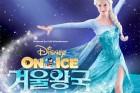 초대형 아이스 뮤지컬로 돌아오는 '겨울왕국', '겨울왕국: 디즈니 온 아이스' 내년 여름 초연 확정