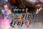 블리자드 '오버워치' 국가대표 스트리머 12명 초청 '설맞이 한중 스트리머 한마당' 26일 개최