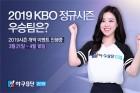 NHN빅풋-네이버스포츠 '야구9단' 2019 한국프로야구 정규시즌 최종 우승팀 '두산 베어스' 예측