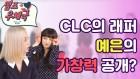 CLC 예은, 랩 말고 보컬 실력 공개...CLC 실력 UP
