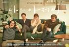 2018 하반기 드라마 돌아보기…논란작 '나의 아저씨'와 히트작 '밥잘사주는예쁜누나' 속 이슈들