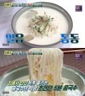 '살림 9단의 만물상' 콩국수, 이기주 요리연구가 레시피에 이목집중…'만드는 법은?'