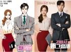 """""""싱크로율 100% 자랑하는 리얼 만찢남·녀""""…박서준♥박민영-차은우♥임수향"""