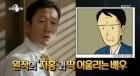 '라디오스타' 주호민 언급 정석용, 그의 출연작은? '얼굴만 보면 다 아는 배우'