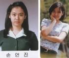 '밥 잘 사주는 예쁜 누나' 손예진, 졸업사진 모습 보니?…'리즈 시절?'