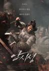 '안시성' 조인성-남주혁, 올 추석엔 신화로 기억될 위대한 승리