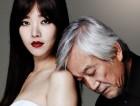 배슬기, 영화 '야관문'서 49세 연상 신성일과 파격 배드신…'내용 보니'
