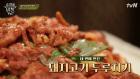 '수미네 반찬' 김수미표 돼지고기 두루치기 레시피…앞다리살+뒷다리살 섞는 이유는?