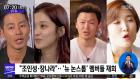 """""""조인성-장나라-박경림""""… '뉴 논스톱' 멤버들 다시 재회 '화제만발'"""