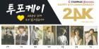 투포케이(24k), 스타패스 배틀 랭킹 1위 등극…'강남역 전광판 장식'