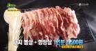 KBS2 '2TV 생생정보-초저가의 비밀' 대구 북구 맛집…볼살+항정살 1인분 4,500원