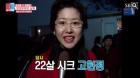고현정, 과거 22살 앳된 모습으로 최수종-하희라 부부 결혼식 참여해 화제…