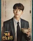 '계룡선녀전' 윤현민, 개인포스터 공개…'빨리보여주세요 현기증나요'