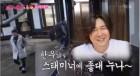 '불청' 임재욱-박선영, 오래 알고 지낸 사이…'커플 가능성은?'