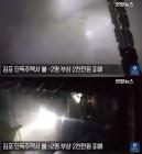 """김포 단독주택 화재, 30분 만에 진화…""""정확한 화재 원인 조사 中"""""""