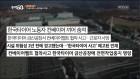 '추적60분' 한국타이어 노동자들 두 번 울린 대전지방고용노동청