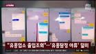 '사건반장' 유흥탐정 모방범이 확인해 준 500명의 기록, 성매매 처벌 가능한가?