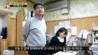 '서민갑부' 편백구들장갑부, 전자파 걱정없는 '건강한 구들장'으로 연 매출 12억