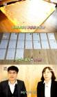 """'서민갑부' 편백구들장, 연 매출 12억 특허만 17개… """"어떤 장점이 있길래?"""""""