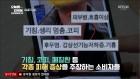 '오늘밤 김제동' 라돈 검출 대현하이텍 하이젠 온수매트, 논란 끝에 수거