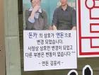 홍은동 포방터시장 돈까스집 '돈카2014', 근황보니 상호명 변경?…바뀐 이름은 '연돈'