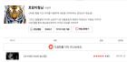 토요웹툰 '호랑이형님', 2부 110화 '버려진 병사들2' 업데이트…'네티즌의 반응은?'